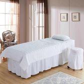美容四件套美容床罩單件按摩理療推拿洗頭床專用床罩可訂做『潮流世家』