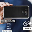 韓國 VRS V字盾 LG G6 Hig...