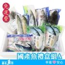◆ 台北魚市 ◆ 優質國產魚禮盒A 免運費