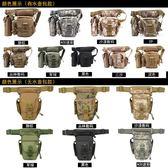 腿包多功能戰術腿包男女帆布腰腿包掛包戶外軍迷包腰包戰術包