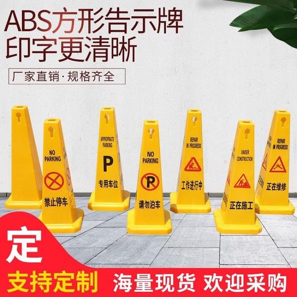 加厚塑料路錐方錐廣告四方告示牌請勿泊車禁止停車警示牌定制