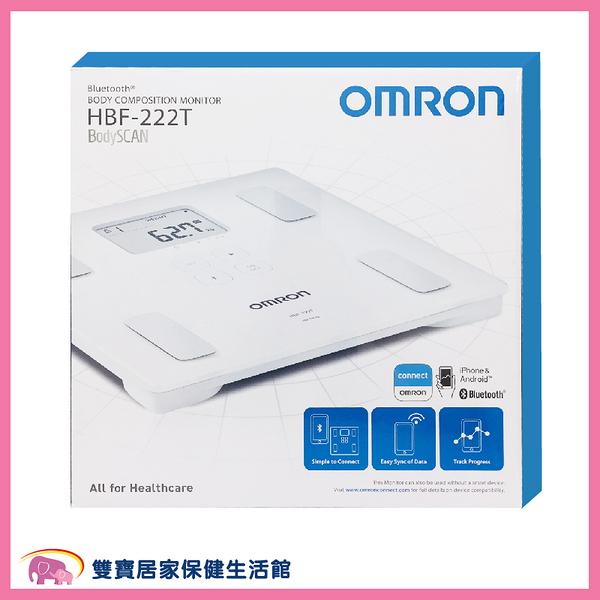 【贈雙重好禮】OMRON歐姆龍 藍牙體重體脂計HBF-222T 體脂肪計 藍芽體脂計 體組成計 體重計 HBF222T