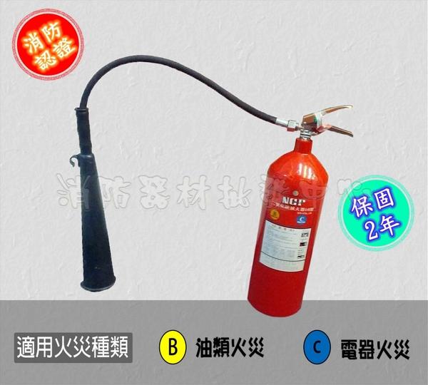 消防認證10pCo2 滅火器.10型CO2二氧化碳滅火器 (鋼瓶保固2年)