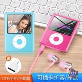 MP3 mp3播放器外放學生隨身聽插卡mp4無損音樂播放器迷你學生有屏mp3 12色 交換禮物