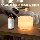 香薰精油加濕器專用 熏香家用室內香氛臥室助眠安神香燈機水溶液
