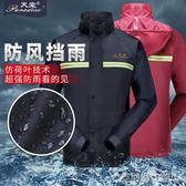 天堂雨衣雨褲套裝電動自行車摩托車單人雙層分體防水男女成人雨披 全館免運