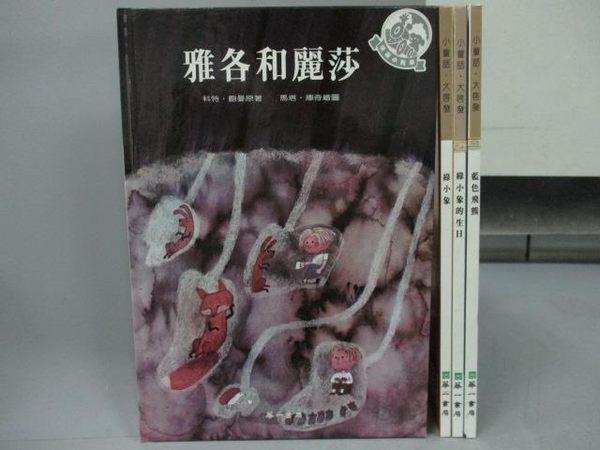 【書寶二手書T6/少年童書_YHB】雅各和麗莎_綠小象_綠小象的生日_藍色飛熊_共4本合售