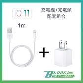 【刀鋒】原廠正品1米充電器配套組充電線  iPhone6 7 8 Plus X 送2線套 充電線 豆腐頭 傳輸線 Lightning