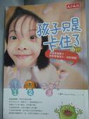 【書寶二手書T2/親子_HRY】孩子只是卡住了_王麗芳 Antonia Wang