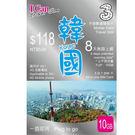 I Can Travel SIM韓國8天無限上網卡
