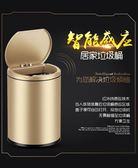 海悅智慧感應垃圾桶家用創意垃圾桶廚房客廳臥室衛生間充電兩用 igo3c優購