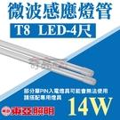 東亞 14W T8 LED 微波感應燈管 4尺燈管 白光 LED燈管 LTU008R-13EAAD