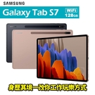 Samsung Galaxy Tab S7 WIFI 11吋 6G/128G 平板電腦 0利率 免運費
