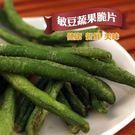 敏豆四季豆條蔬菜餅乾 蔬果脆片~蔬果餅乾...