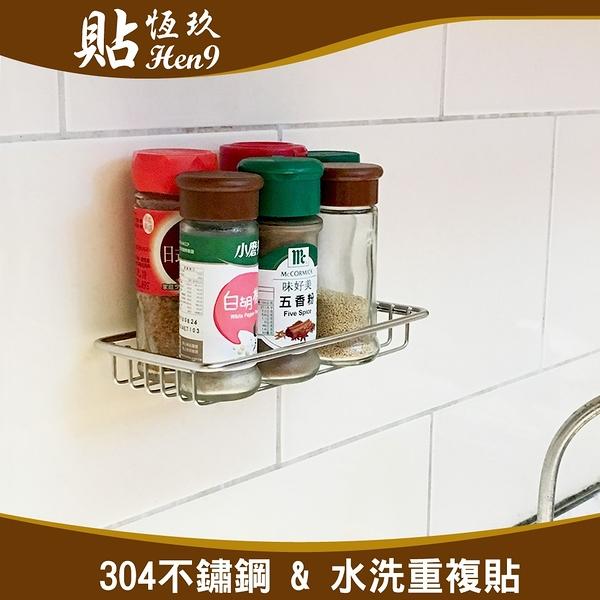 小調味罐架 304不鏽鋼 可重複貼 無痕掛勾 台灣製造 貼恆玖 洗碗精洗手乳菜瓜布架