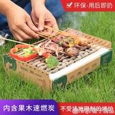 一次性燒烤爐家用無煙室內戶外野餐木炭簡易便攜小型迷你燒烤架  (橙子精品)