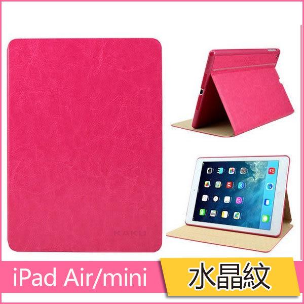 佧酷 ipad air 2 mini3 水晶紋 雅緻超薄 皮套 ipad234 智能休眠 支架 平板皮套