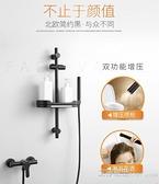 北歐黑色簡易花灑套裝冷熱淋浴器噴頭浴室衛生間沐浴不銹鋼混水閥 【全館免運】