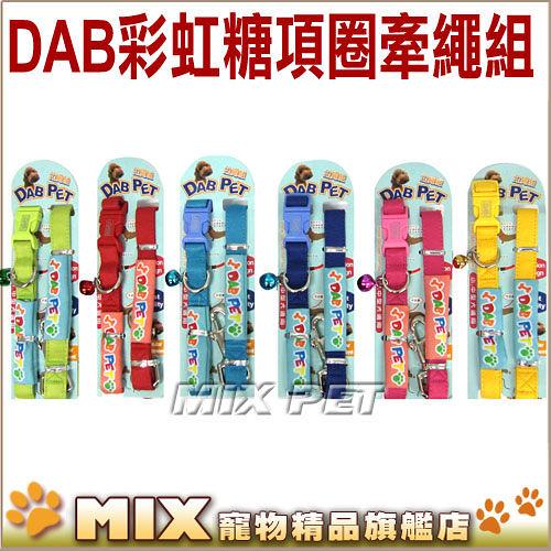 ◆MIX米克斯◆DAB.643B1 彩虹糖四分項圈+牽繩組,10公斤以下犬適用.如有選擇顏色缺則隨機出貨