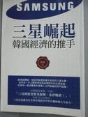 【書寶二手書T6/財經企管_JCT】三星崛起-韓國經濟的推手_陳廣