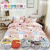 活性印染6尺加大雙人薄式床包三件組-多款任選-夢棉屋