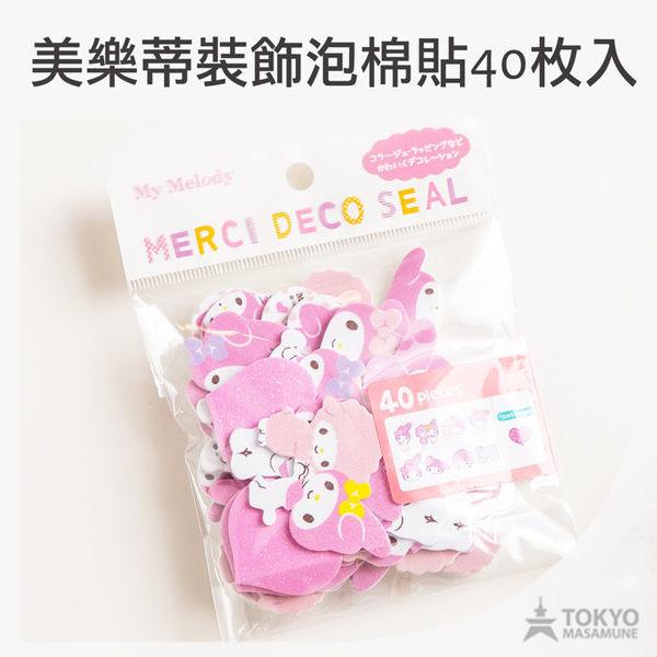 【東京正宗】 Merci Deco Seal 三麗鷗 My Melody 美樂蒂 立體 泡棉 貼紙包 泡棉貼 40枚入