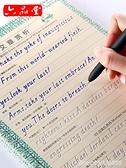 字帖 凹槽練字帖板成人英文字帖意大利斜體英語大學生高中中學生高中 瑪麗蘇