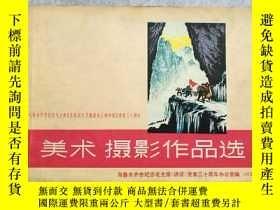 二手書博民逛書店烏魯木齊市紀念毛主奇《在延安文藝座談會上的講話》發表三十週年罕見