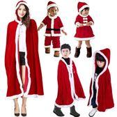 兒童聖誕節服裝聖誕老人裝扮幼兒園表演出服男女童聖誕節親子披風 蘇迪蔓
