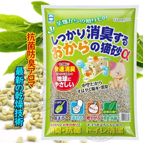 【培菓平價寵物網】日本大塚》貓砂樂園綠茶豆腐貓砂(適合單層貓砂盆)7L