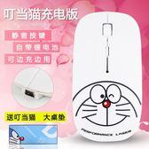 無線鼠標 充電叮當貓無線靜音鼠標可愛女生卡通用聯想華碩