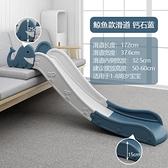溜滑梯 兒童室內滑滑梯家用寶寶床上滑梯大沙發小孩玩具床沿小型簡易滑梯【八折搶購】