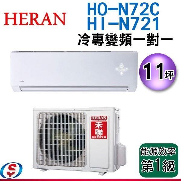 【信源】11坪【HERAN 禾聯 頂級旗艦型冷專變頻分離式一對一冷氣】HI-N721/HO-N72C不含安裝