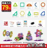 小霸龍磁力片積木兒童吸鐵石玩具磁鐵3-6-8周歲男孩女孩益智拼裝  純79片磁力片