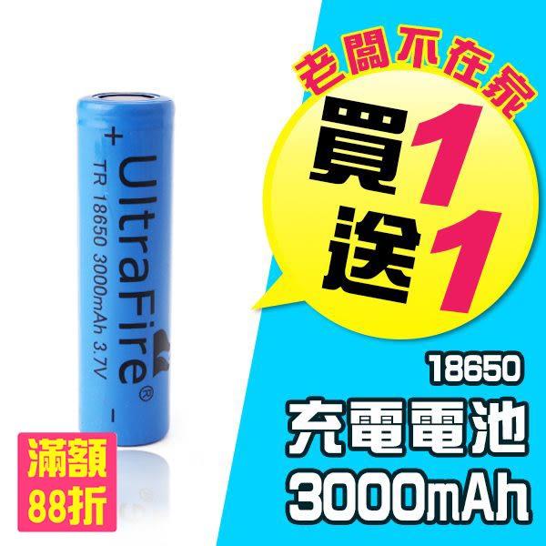 買1送1 18650 充電電池 3000mAh 3.7V  Li-ion 鋰電池 凸頭(19-310)