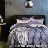 100%頂級天絲萊賽爾 特大薄床包+鋪棉兩用被套6x7尺四件組 加高30公分-晚雲-tencel-夢棉屋