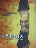 【書寶二手書T1/科學_KKX】阿基米德寶典-失落的羊皮書_曹亮吉, 內茲諾爾