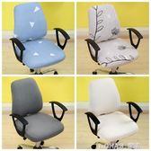 電腦椅套罩分體辦公室椅子套升降旋轉座椅套靠背椅墊套凳子套 樂活生活館