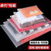 包裝袋透明自封袋拉鏈式衣服包裝密封口袋磨砂塑料收納 萬客居