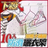 ✿現貨 快速出貨✿【小麥購物】10入 不鏽鋼衣架【C076】 加粗成人衣架 防水 不易變形 衣架 防滑
