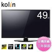 KOLIN歌林 49吋LED顯示器+視訊盒 KLT-49EE01~含拆箱定位+舊機回收