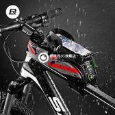自行車包前梁包騎行上管包手機防水馬鞍包山地車配件裝備