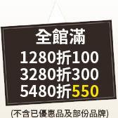 全館滿1280折100/3280折300/5480折550(不含已優惠品及部份品牌)