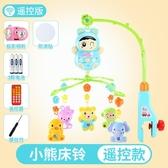 新生兒床鈴 寶寶0-6-12個月音樂旋轉兒童床頭搖鈴男女孩嬰兒玩具