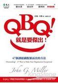 QBQ!就是要傑出!──47個讓組織脫穎而出的方法