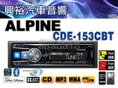【ALPINE】CDE-153CBT 前置CD/MP3/WMA/AUX IN/USB/iPhone/iPod藍芽主機