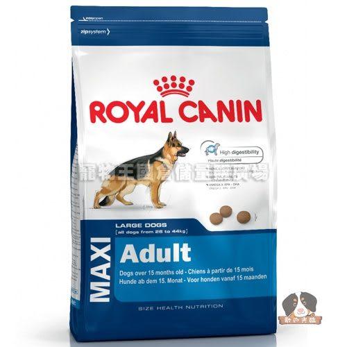 【寵物王國】法國皇家-GR26大型成犬飼料4kg