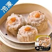 金品蒸旺港籠點心樓蟹黃燒賣150g/包【愛買冷凍】