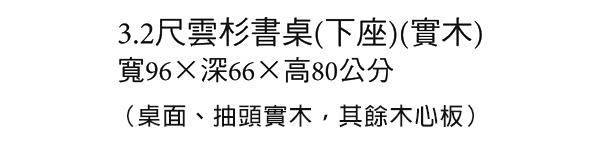 【森可家居】3.2尺雲杉書桌(下座) 7JX267-2 實木 學生