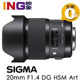 【24期0利率】SIGMA 20mm F1.4 DG HSM Art 恆伸公司貨 廣角定焦鏡頭 F/1.4 銀河/極光/星空 拍攝